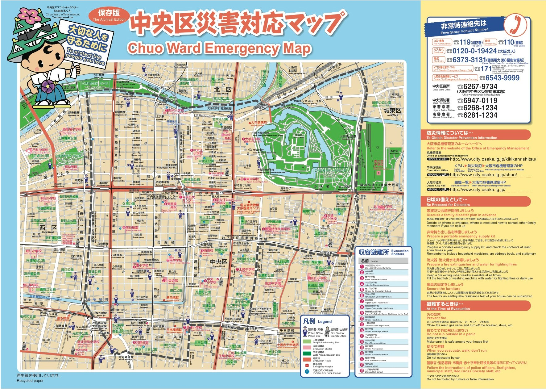 Download Osaka maps youinjapannet