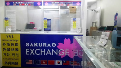 Sakura currency shop in Japan