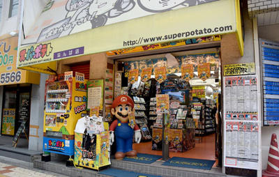 nipponbashi super potato