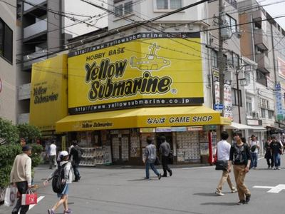 nipponbashi yellow submarine