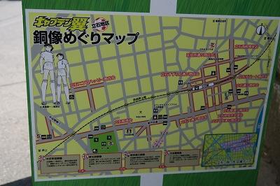 captain tsubasa tateishi mapa de las estatuas