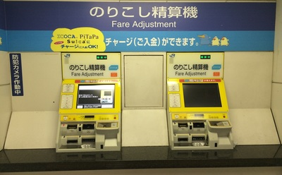 japan train fare adjustment machine