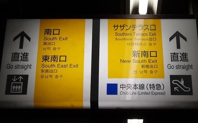 shinjuku station exit signs