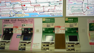 train ticket vending machine in japan
